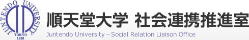 順天堂大学 社会連携推進室  Juntendo University-Social Relation Liaison Office