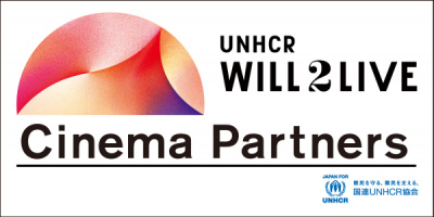 UNHCR WILL2LIVE Cinemaパートナーズ 画像
